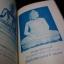 ตำนานอักษรไทย ตำนานพระพิมพ์ การขุดค้นที่พงตึก และศิลปไทยสมัยสุโขทัย ของ ศ.ยอร์ช เซเดส์ หนา 235 หน้า ปี 2526 thumbnail 15