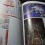 จิตรกรรมไทยประเพณีชุดวรรณกรรม โดย กรมศิลปากร หนา 195 หน้า ปี 2535 thumbnail 10