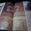 ชุมชนก่อนเมืองศรีเทพ โดย กรมศิลปฯ หนา 160 หน้า ปี 2534 thumbnail 11