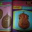 ลานโพธิ์ ชุดที่ 9 รวมเล่มที่ 81-90 ปี 2520 thumbnail 6