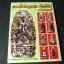 พระเนื้อชินอุทุมพร(ชินเขียว) ฉบับสมบูรณ์ โดย ครูเเดง ปกแข็ง 271 หน้า ปี 2545 thumbnail 1