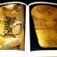 THE GOLD OF TUTANKHAMEN by Kamal EI.Mallakh / Amold C.Brackman ปกแข็งพร้อมกล่อง หนา 332 หน้า พิมพ์ครั้งเเรก ปี 1978 thumbnail 7