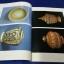 เครื่องถ้วยในประเทศไทย โดย กรมศิลปากร จัดพิมพ์เนื่องในโอกาสวันเฉลิมพระชนมพรรษา สมเด็จพระราชินีนาถ ครบสี่รอบ หนา 210 หน้า ปี 2523 thumbnail 6