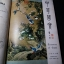 Treasures of China by Ting Sing Wu 1st edition 1970 , Hardcopy 238 Pages thumbnail 3