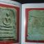 สุดยอดสามสมเด็จ โดย สมชาย บุญอาษา ปกแข็ง 224 หน้า พิมพ์ปี 2538 thumbnail 7