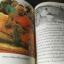 อนุสรณ์เนื่องในงานพระราชทานเพลิงศพ ลป.ทิม อิสริโก (วัดละหารไร่) 6 มี.ค.2526 หนา 300 กว่าหน้่า thumbnail 14