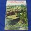 ความเมืองเรื่องเขาพระวิหาร โดย ประหยัด ศ.นาคะนาท- จำรัส ดวงธิสาร ปกแข็ง 1024 หน้า ปี 2505 thumbnail 1
