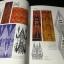 ลวดลายเเละสีสันบนผ้าทอพื้นเมือง โดย กรมศิลปากร หนา 300 หน้า ปี 2543 thumbnail 4