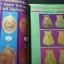 นักเลงพระ ฉบับรวมเล่มชุดที่ 1 โดย เปี๊ยก ปากน้ำ กระดาษอาร์ตมัน-ภาพสีทั้งเล่ม thumbnail 7