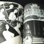 สมุดภาพ ประกวดนางสาวไทย 2514 โดย กองประกวดนางสาวไทย งานวชิราวุธานุสรณ์ พิมพ์ปี 2514 thumbnail 11