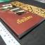 เรือนไทย โดย สำนักงานเสริมสร้างเอกลักษณ์แห่งชาติ สำนักเลขาธิการนายกรัฐมนตรี อ.จุลทัศน์ พยาฆรานนท์ หนา 239 หน้า ปี 2536 thumbnail 2