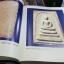 เบญจภาคี โดย มรดกไทย ชุด ปกแข็ง 2 เล่ม บรรจุในกล่อง พิมพ์ปี 2542 thumbnail 6