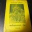 พระประวัติ -อภินิหาร สมเด็จพุฒาจารย์(โต) วัดระฆัง โดย ศุภกร มนตธัญญา ปี 2505 thumbnail 1