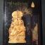 ช่างสิบหมู่ โดย กรมศิลปากร ปกแข็ง 182 หน้า ปี 2549 thumbnail 1