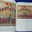 สมุดภาพไตรภูมิ ฉบับกรุงศรีอยุธยา-ฉบับกรุงธนบุรี จัดพิมพ์เนื่องในโอกาสพระราชพิธีมหามงคลเฉลิมพระชนมพรราษ 6 รอบ 5 ธ.ค.2542 ปกแข็ง 2 เล่ม thumbnail 16
