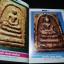 พระสมเด็จวัดระฆัง โดย บุญมี ณ กรุงเก่า หนา 210 หน้า thumbnail 5