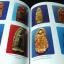 หนังสือ พระกำเเพง โดย ศรีสมุทร จัดพิมพ์เนื่องในงานพระราชทานเพลิงศพ พลเอก ทวีป บุญตานนท์ ปี 2546 thumbnail 13