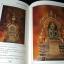 พระพุทธปฏิมาในพระบรมมหาราชวัง โดย สำนักราชเลขาธิการ ปกแข็ง ปี 2535 thumbnail 7