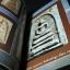 พระสมเด็จฯของสมเด็จพระพุฒาจารย์ โต พรหมรังษี โดย บุญเสริม ศรีภิรมย์ หนา 120 หน้า thumbnail 5