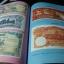 เงินตราสยาม โดย ประยุทธ สิทธิพันธ์ ปกแข็ง 462 หน้า thumbnail 12