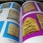 ประมวลภาพ ประวัติวัดชนะสงคราม และพระกรุยอดนิยม โดย อกนิษฐ เเก้วพรสวรรค์ หนา 136 หน้า thumbnail 10