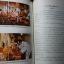 พระราชพิธีสมโภช 3 วัน สมโภชเดือน เเละขึ้นพระอู่ ปกแข็ง ปี 2523 thumbnail 13