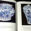 Chinese Blue and White Porcelain by Duncan Macintosh hardcopy 236 pages . 3 rd edition 1994 thumbnail 6