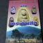 เปิดกรุพระถ้ำเสือ ของดีเมืองสุพรรณบุรี โดย มนัส โอภากุล ปี 2538 thumbnail 1