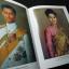 ชีวิตและผลงาน อ.จำรัส เกียรติก้อง ศิลปินแห่งชาติ ปกแข็ง 152 หน้า พิมพ์จำนวน 2000 เล่ม ปี 2549 thumbnail 8