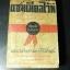 เเซมเมียลไว้ท์ เจ้าท่าว่าราชการเมืองมะริศ ครั้งสมเด็จพระนารายณ์มหาราช เเปลโดย พระยาสารศาสตร์ศิริลักษณ์ หนา 416 หน้า ปี 2481 thumbnail 1