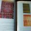 นิทรรศการ ผ้าเอเซีย มรดกทางวัฒนธรรม โดย สำนักงานวัฒนธรรมเเห่งชาติ เเละ มหาวิทยาลัยเชียงใหม่ หนา 248 หน้า พิมพ์ปี 2536 thumbnail 15
