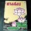 ทางสงบ โดย พ.อ.ปิ่น มุทุกันต์ ปกแข็ง 539 หน้า ปี 2507 thumbnail 1