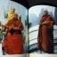 หลวงพ่อ อุตตมะ วัดวังก์วิเวการาม จ.กาญจนบุรี หนา 209 หน้า thumbnail 13