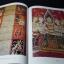 จิตรกรรมไทยประเพณี จิตรกรรมสมัยรัตนโกสินทร์ รัชกาลที่ 1 โดย กรมศิลปากร หนา 195 หน้า ปี 2537 thumbnail 5