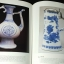Chinese Blue and White Porcelain by Duncan Macintosh hardcopy 236 pages . 3 rd edition 1994 thumbnail 13
