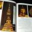 พระพุทธปฏิมาในพระบรมมหาราชวัง โดย สำนักราชเลขาธิการ ปกแข็ง ปี 2535 thumbnail 3