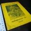 พระประวัติ -อภินิหาร สมเด็จพุฒาจารย์(โต) วัดระฆัง โดย ศุภกร มนตธัญญา ปี 2505 thumbnail 2