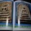 พระสมเด็จวัดระฆัง โดย บุญมี ณ กรุงเก่า หนา 210 หน้า thumbnail 12