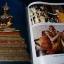 พิธีจตุมหาพุทธาภิเษก พระพุทธชินราช พระพุทธชินสีห์(จำลอง) 5-7 มี.ค. 2525 thumbnail 10