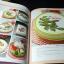 ศิลปการเเต่งหน้าเค้ก เล่ม 1 โดย UFM Baking School ปกแข็ง 150 หน้า ปี 2526 thumbnail 7