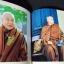หลวงพ่อ อุตตมะ วัดวังก์วิเวการาม จ.กาญจนบุรี หนา 209 หน้า thumbnail 10