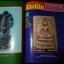 พุทธเวทย์ฉบับเปิดโลก รวม 6 เล่ม ปี 2522 thumbnail 7