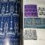 ลวดลายเเละสีสันบนผ้าทอพื้นเมือง โดย กรมศิลปากร หนา 300 หน้า ปี 2543 thumbnail 6