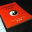 การเเพทย์จีน โดย ศ.นายเเพทย์ หลี่ กั๊วะ โต้ง หนา 173 หน้า thumbnail 2