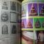 ดัชนีพระ รวมเล่มชุดที่ 1 (ฉบับที่ 1 ถึง 5) ปี 2537 thumbnail 17