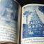 พงศาวดารชาติไทย เล่ม 2 โดย พระบริหารเทพธานี ปกแข็ง 1240 หน้า ปี 2496 thumbnail 20