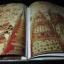 จิตรกรรมฝาผนังในประเทศไทย วัดเกาะเเก้วสุทธาราม โดย เมืองโบราณ ปกแข็ง พิมพ์ปี 2529 thumbnail 10