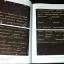 ตำราเวชศาสตร์ฉบับหลวง รัชกาลที่ 5 เล่ม 2 โดย กรมศิลปากร ปกแข็ง 462 หน้า ปี 2542 หนัก 2.9 ก.ก thumbnail 7