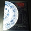 Chinese Blue and White Porcelain by Duncan Macintosh hardcopy 236 pages . 3 rd edition 1994 thumbnail 1