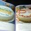 ศิลปการเเต่งหน้าเค้ก เล่ม 1 โดย UFM Baking School ปกแข็ง 150 หน้า ปี 2526 thumbnail 10